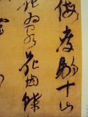 倪元璐書法:DSC03691.JPG