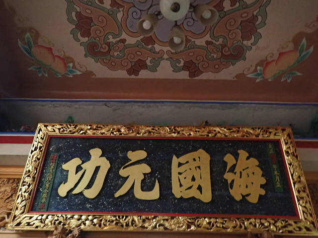 P3099955.JPG - 楊梅  頭重溪  三元宮