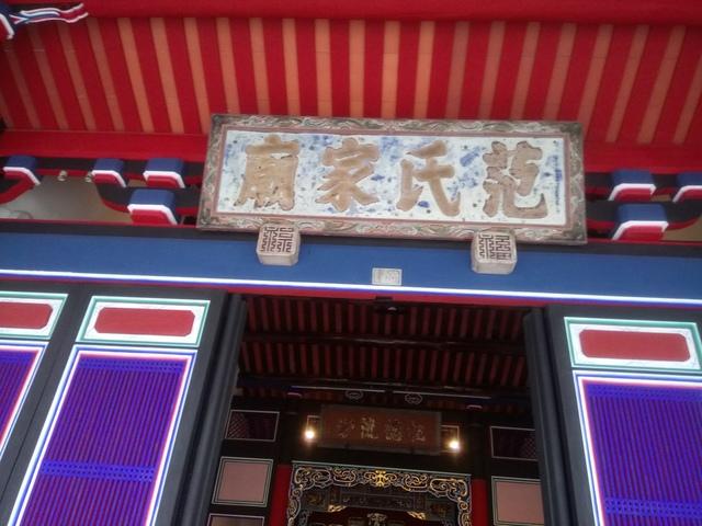 DSC_6504.JPG - 新埔 范氏家廟