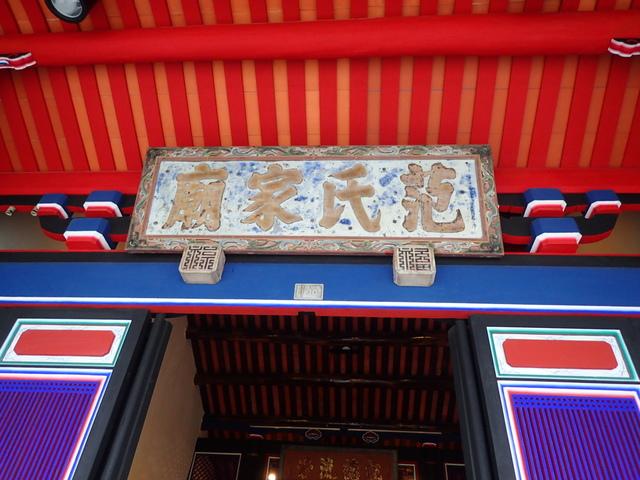 P3099280.JPG - 新埔  范氏家廟