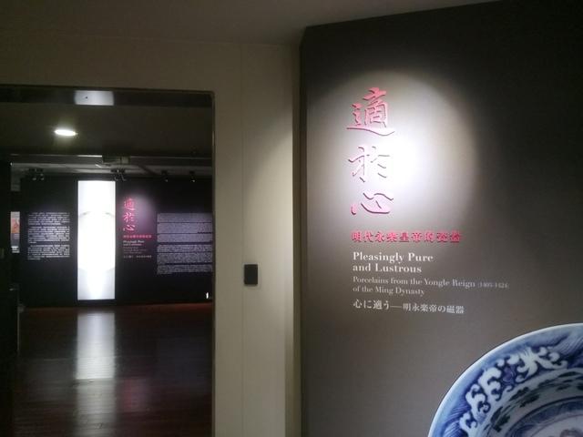 DSC_2698.JPG - 故宮  明代瓷器展