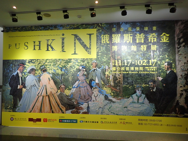 P1173063.JPG - 普希金博物館特展