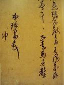 倪元璐書法:DSC03693.JPG