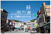 20141124東北角暨宜海岸國家風景區:天氣好