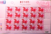 2015正咩連連看賀卡:為了買這郵票被郵局的人拒絕好幾次