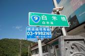20141124東北角暨宜海岸國家風景區:白米橋