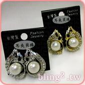 晶鑽飾品—台灣製耳環:貝珠夾式耳環