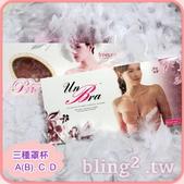 晶鑽飾品—隱形胸罩NuBra:晶鑽飾品—隱形胸罩NuBra