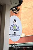 EMPEROR LOVE下午茶:IMG_6932.JPG