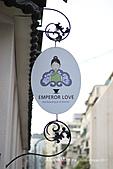 EMPEROR LOVE下午茶:IMG_6940.JPG
