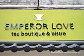EMPEROR LOVE下午茶:IMG_6941.JPG