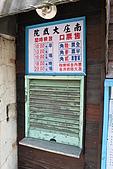 苗栗南庄老街-巴巴坑道:IMG_9664.JPG