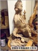 ╭ 寶樹 ╮ 天然台灣原木木雕藝術品:DSCF1679.jpg