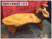 ╭ 寶樹 ╮ 天然台灣原木桌椅:DSCF0598.jpg