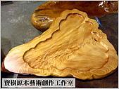 ╭ 寶樹 ╮ 天然台灣原木茶盤、石茶盤:DSCF1458.jpg