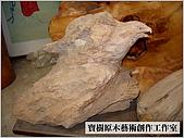 ╭ 寶樹 ╮ 天然台灣原木木雕藝術品:A 008.jpg