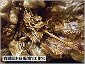 ╭ 寶樹 ╮ 天然台灣原木木雕藝術品:DSCF1654.jpg