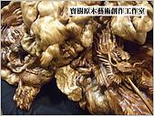 ╭ 寶樹 ╮ 天然台灣原木木雕藝術品:DSCF1655.jpg