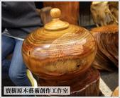 ╭ 寶樹 ╮ ★三義木雕師:施振木作品★:DSCF0563.jpg
