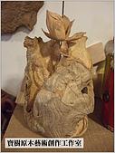 ╭ 寶樹 ╮ 天然台灣原木木雕藝術品:DSCF1680.jpg