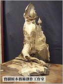 ╭ 寶樹 ╮ 天然台灣原木木雕藝術品:A 012.jpg