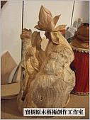╭ 寶樹 ╮ 天然台灣原木木雕藝術品:DSCF1682.jpg