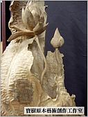 ╭ 寶樹 ╮ 天然台灣原木木雕藝術品:A 013.jpg