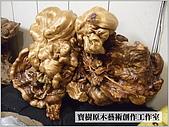 ╭ 寶樹 ╮ 天然台灣原木木雕藝術品:DSCF1653.jpg