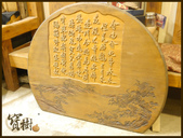 ╭ 寶樹 ╮ 天然台灣原木木雕藝術品:P1010799.JPG