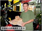 ╭ 寶樹 ╮ 天然台灣原木木雕藝術品:DSCF2028.jpg