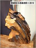 ╭ 寶樹 ╮ 天然台灣原木木雕藝術品:A 018.jpg