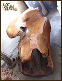 ╭ 寶樹 ╮ 天然台灣原木桌椅:P1010832.JPG