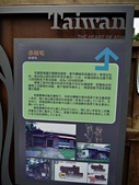 八田與一紀念園區:c23.JPG