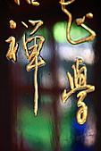 林家花園外拍:IMG_7545.JPG