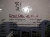 2007日本行(一):名代豬排menu