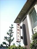 2007日本行(六):光華學園