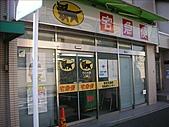 2007日本行(六):黑貓收貨店