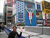 2007日本行(四):道頓堀