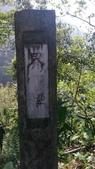 長腳登山隊的快樂行腳之烏來大刀山行腳 20140803: