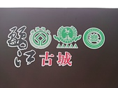 麗江古城(中國雲南省麗江市) 20190614: