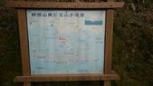 長腳登山隊的快樂行腳之汐止獅頭山登山步道行腳2014/11/30: