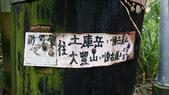 長腳登山隊的快樂行腳之更寮古道+土庫岳+栳寮古道連走 20150308: