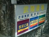 武陵農場( 2017金雞年春節旅遊 ) 20170130: