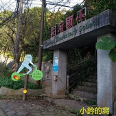 109.10.17雲海山-二格山徑路跑賽之旅:雲海山11.jpg