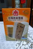 明新喜餅的甜點   義美珍珠奶茶雪糕:1364167361.jpg