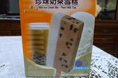 明新喜餅的甜點   義美珍珠奶茶雪糕:1364167362.jpg