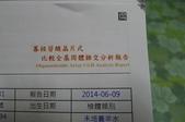 產檢過程、GMP BABY產品:18.JPG
