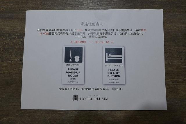 68.JPG - 白色戀人公園、一幻拉麵、PLUMM HOTEL YOKOHAMA、橫濱牛角吃到飽
