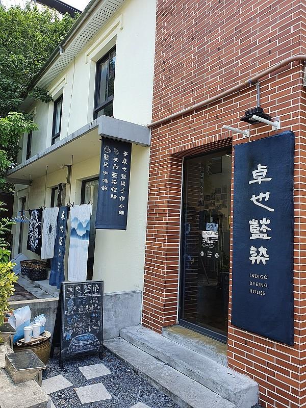 希諾奇檜木博物館、六扇門火鍋、正官庄、藍晒圖、卓也藍染、陶作坊:87.jpg