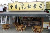 鄭家土魠魚羹   水仙宮青草茶  全量紅茶:1109677116.jpg